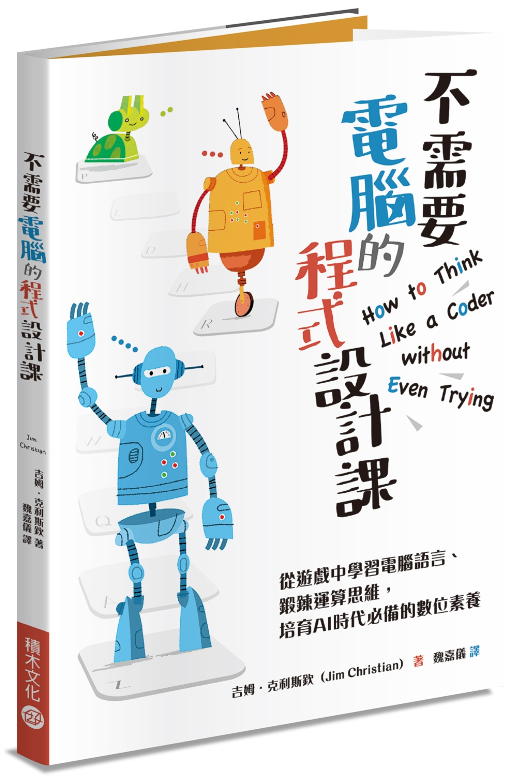 不需要電腦的程式設計課:從遊戲中學習電腦語言、鍛鍊運算思維,培育AI時代必備的數位素養