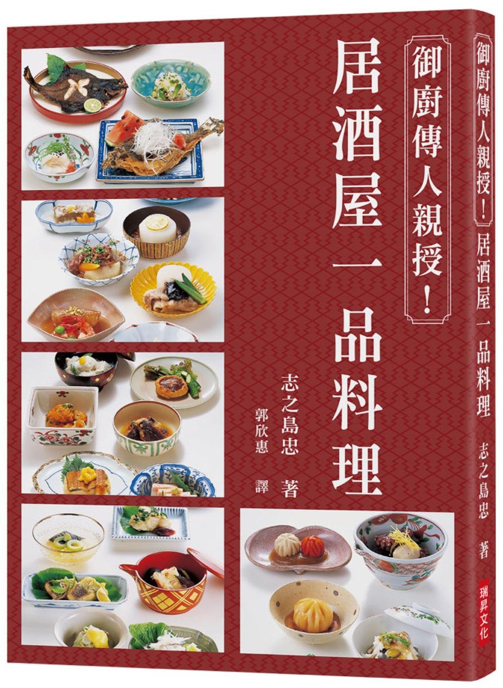 御廚傳人親授!居酒屋一品料理:家族世代為京都御所、水戶德川家的廚師!以文字篆刻,歷久彌新的美味傳承!