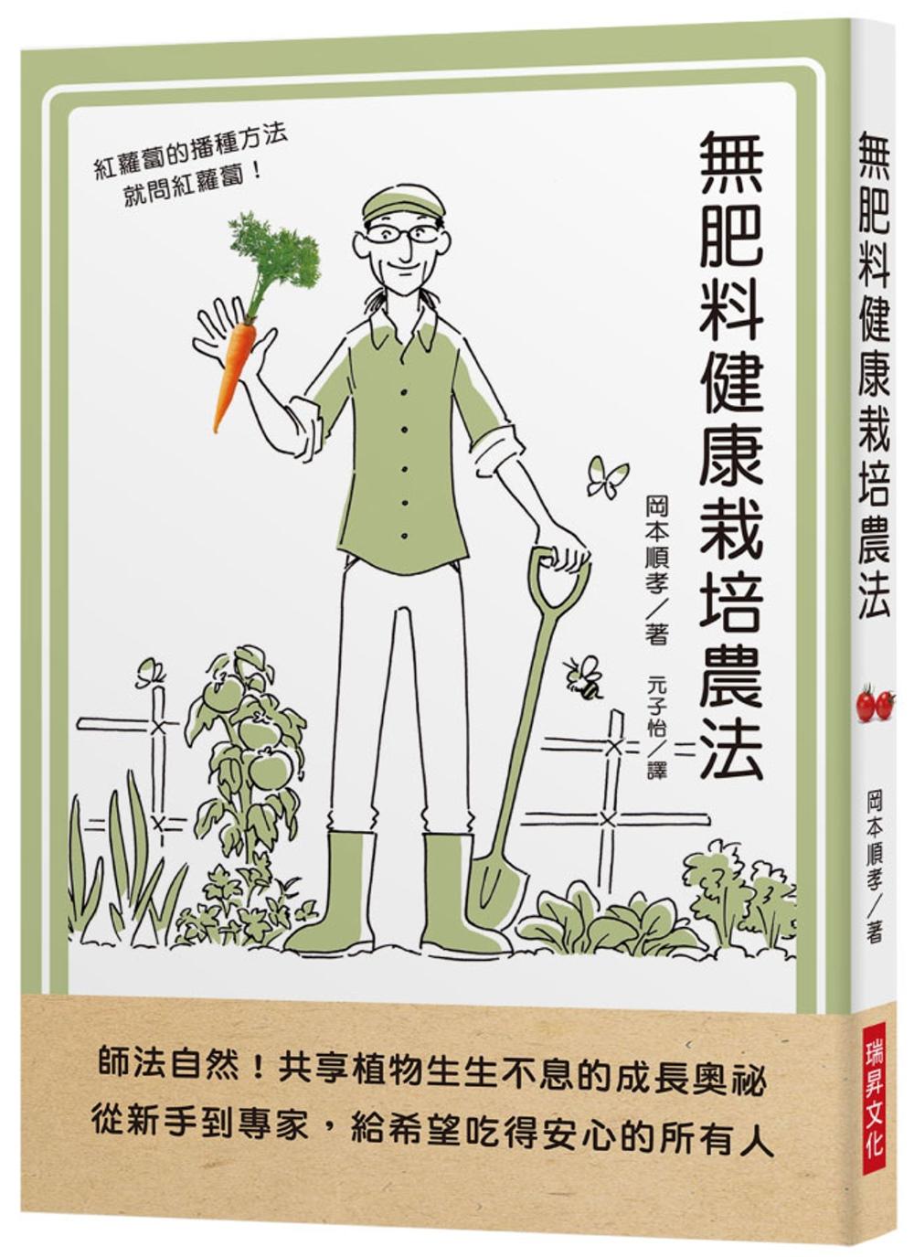 無肥料健康栽培農法:師法自然!共享植物生生不息的成長奧祕。從新手到專家,給希望吃得安心的所有人