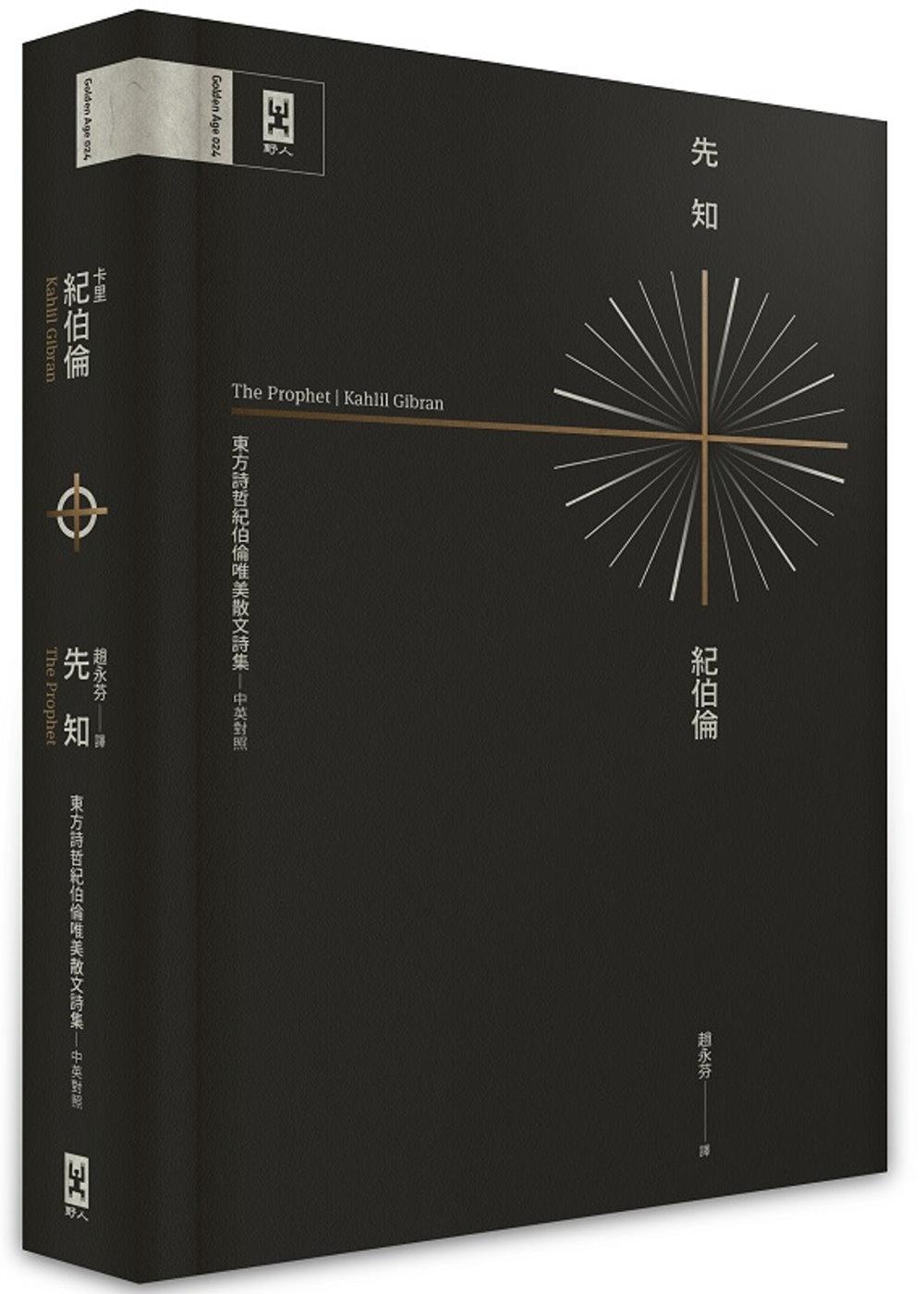 先知:東方詩哲紀伯倫唯美散文詩集【中英對照‧精裝珍藏版】(二版)