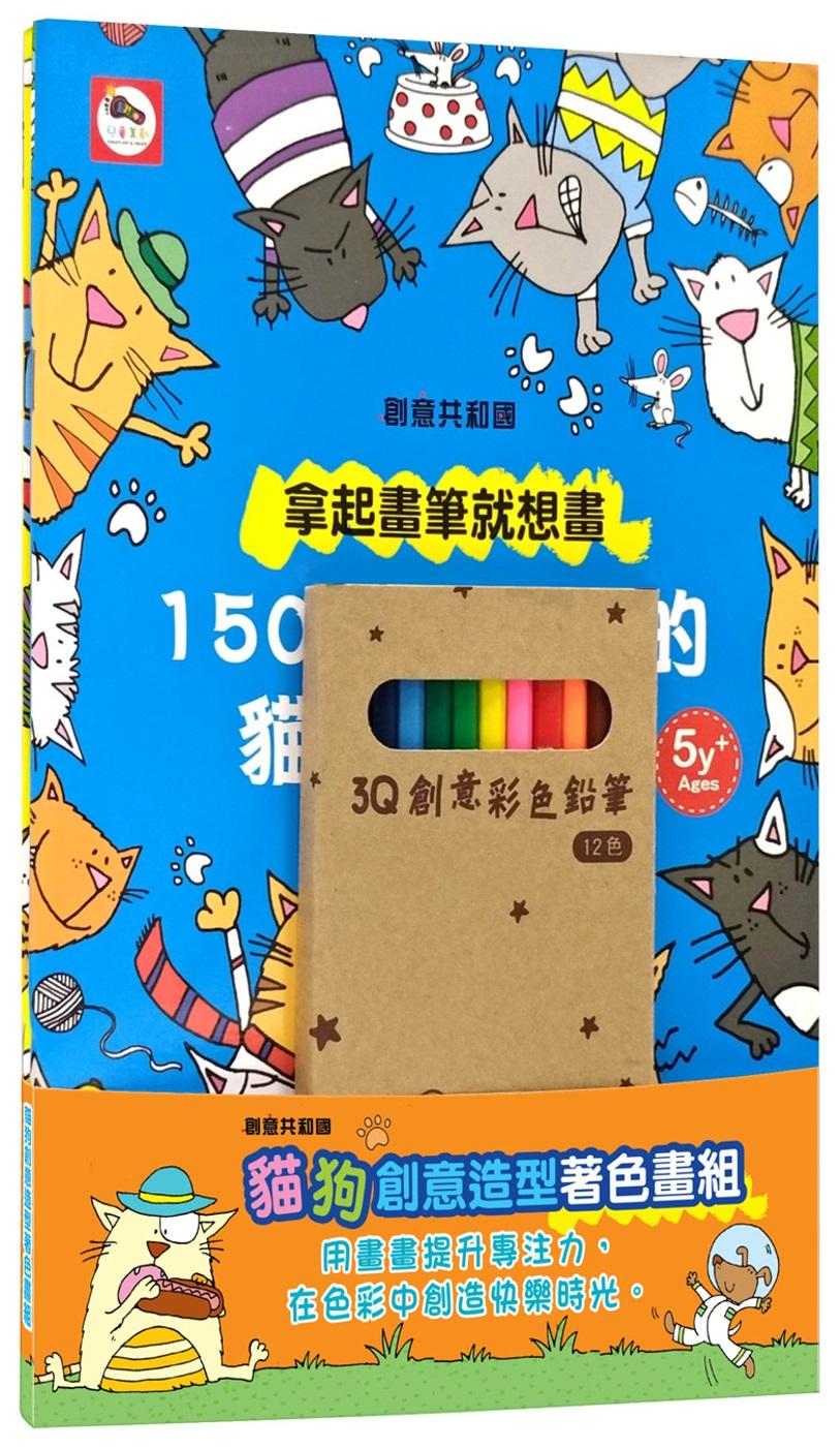 貓狗創意造型著色畫組(內含貓咪著色書+狗狗著色書+色鉛筆12色)