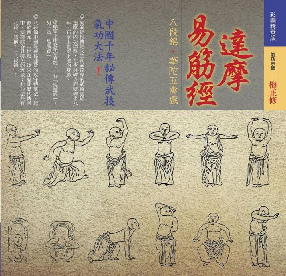(彩圖精華版)達摩易筋經八段錦˙華陀五禽戲