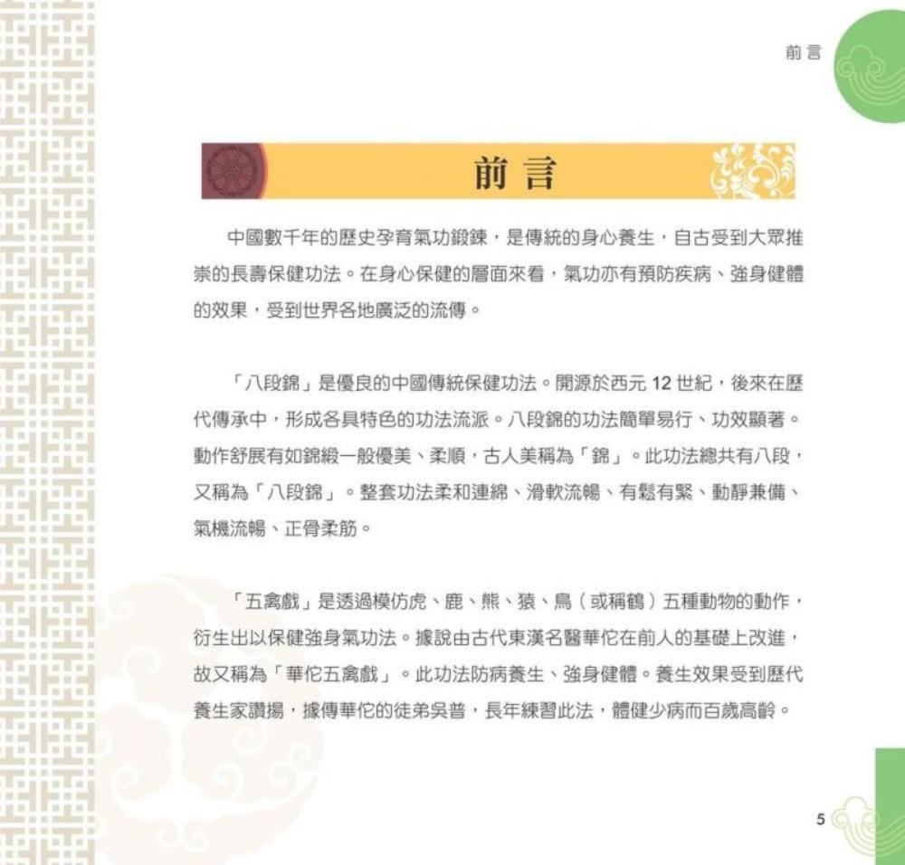 ◤博客來BOOKS◢ 暢銷書榜《推薦》(彩圖精華版)達摩易筋經八段錦˙華陀五禽戲