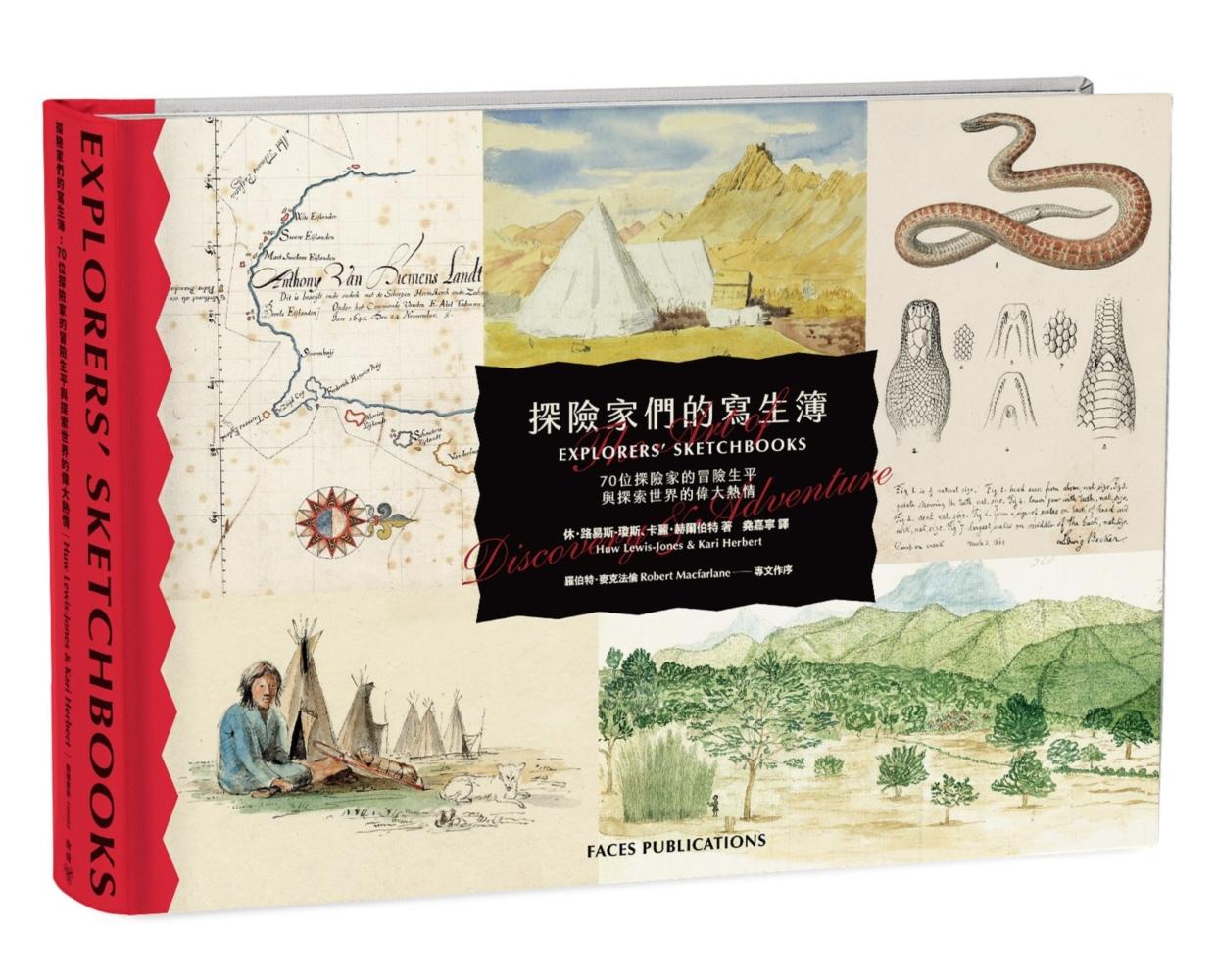 探險家們的寫生簿:70位探險家的冒險生平與探索世界的偉大熱情(博客來獨家贈探索寫生筆記)