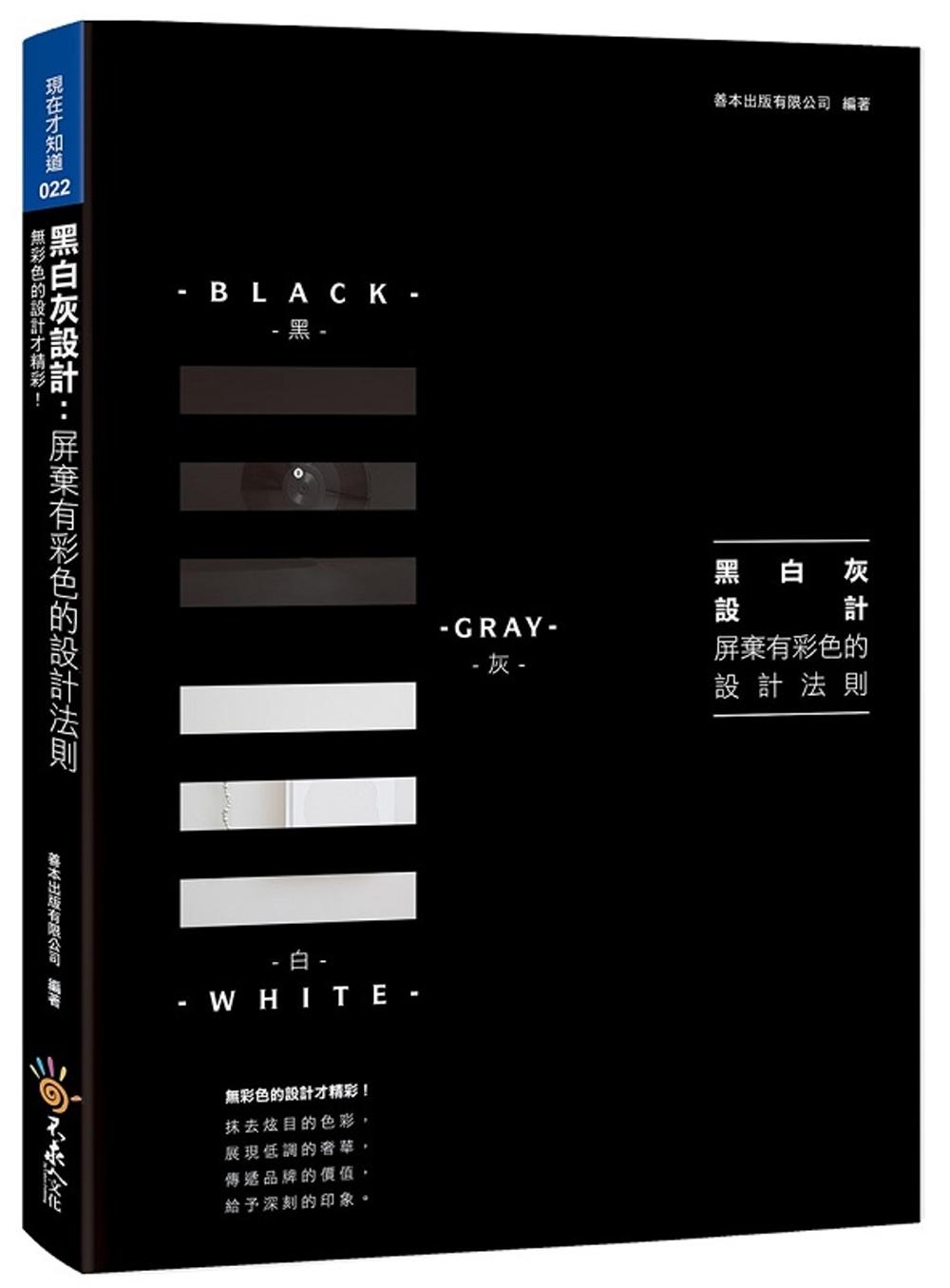黑白灰設計:屏棄有彩色的設計法則