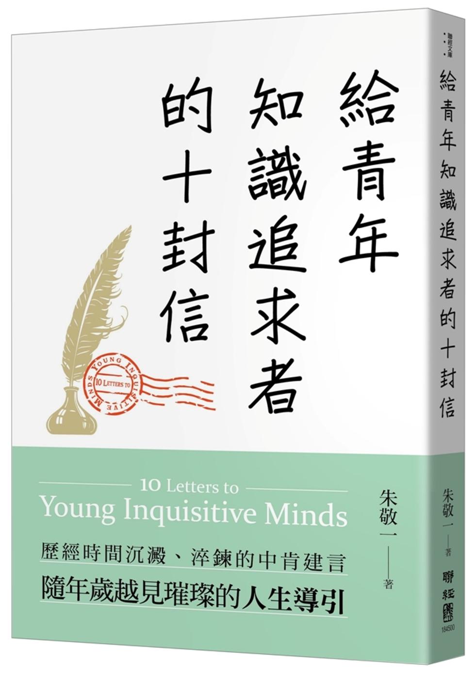 給青年知識追求者的十封信(全新版)