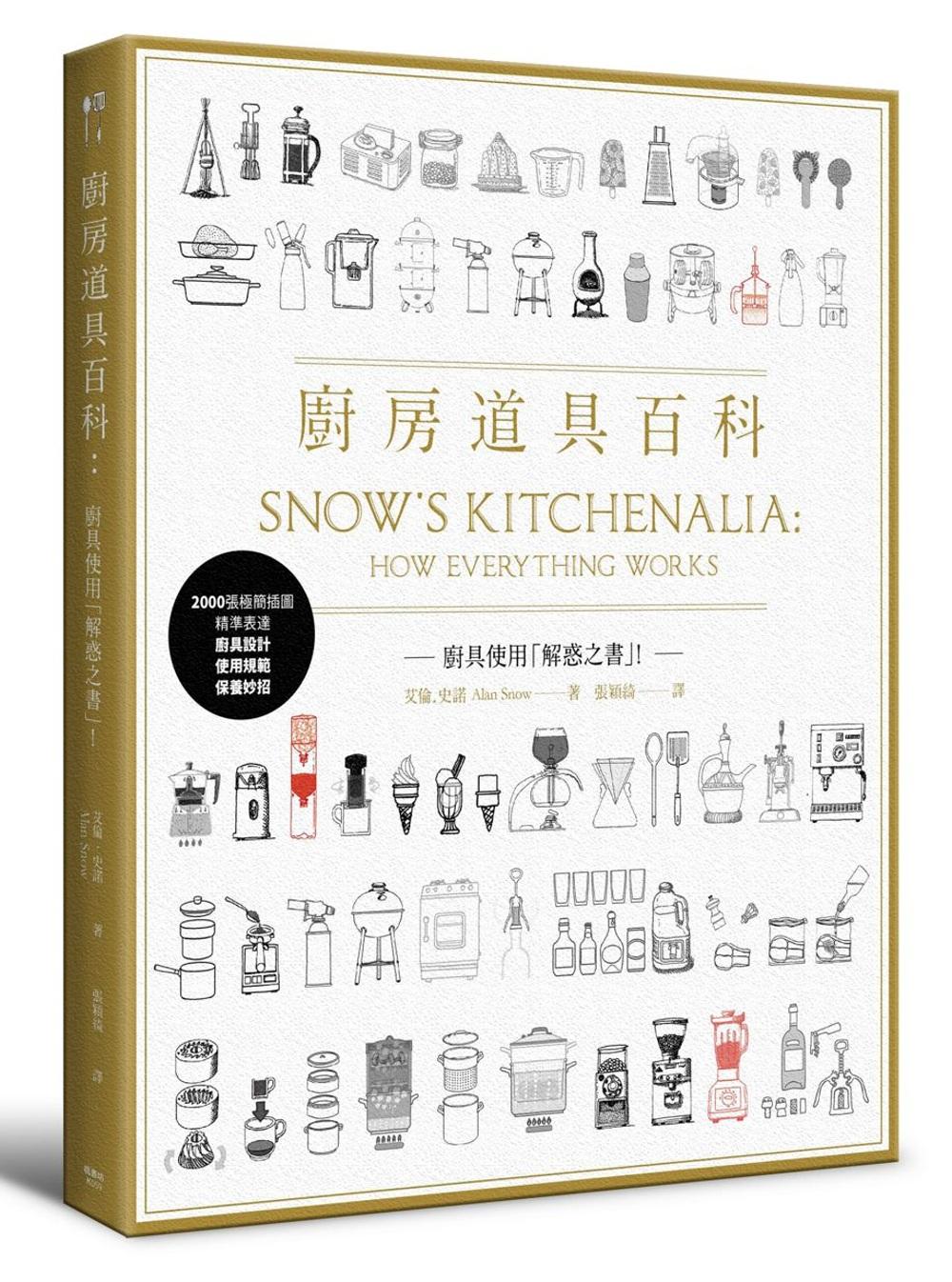 廚房道具百科 廚具使用「解惑之...