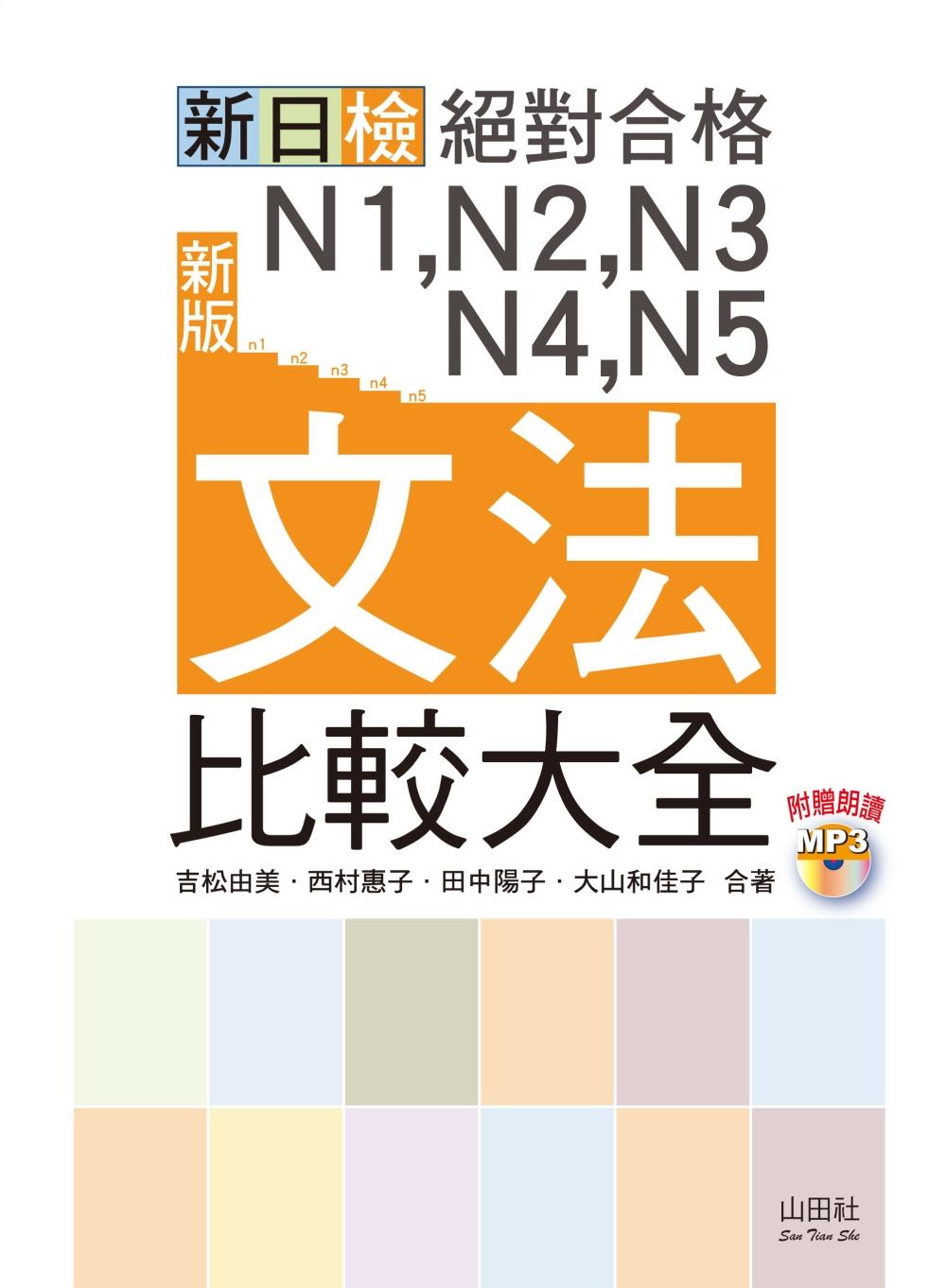 新版 新日檢 絕對合格 N1,N2,N3,N4,N5文法比較大全—隨書附贈朗讀光碟(20K+MP3)
