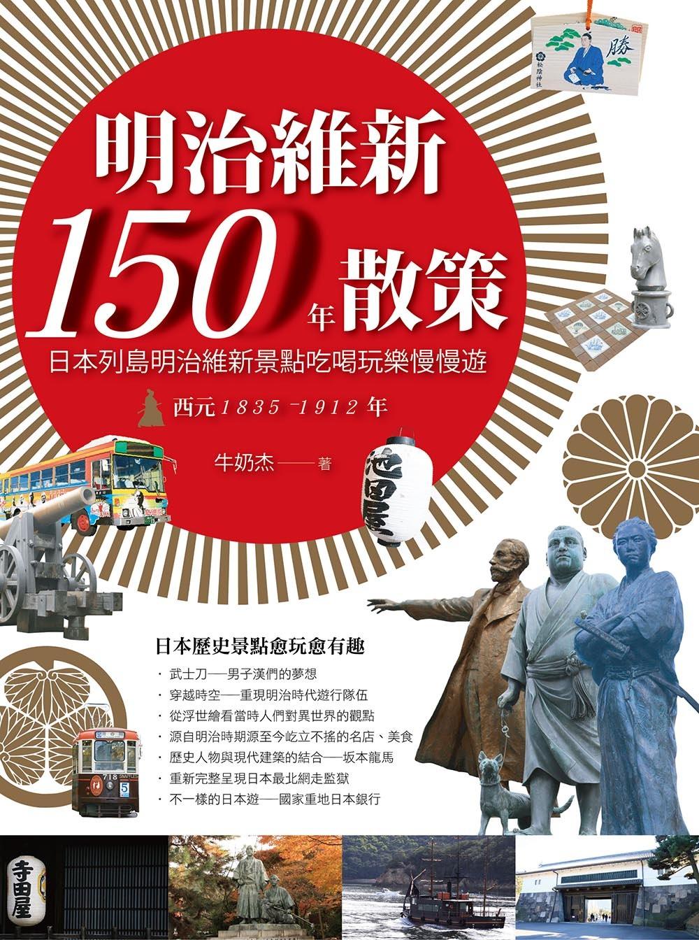 明治維新150年散策:日本列島明治維新景點吃喝玩樂慢慢遊 西元1835-1912年