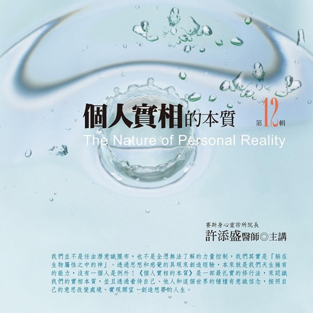 個人實相的本質有聲書第12輯(10片CD)