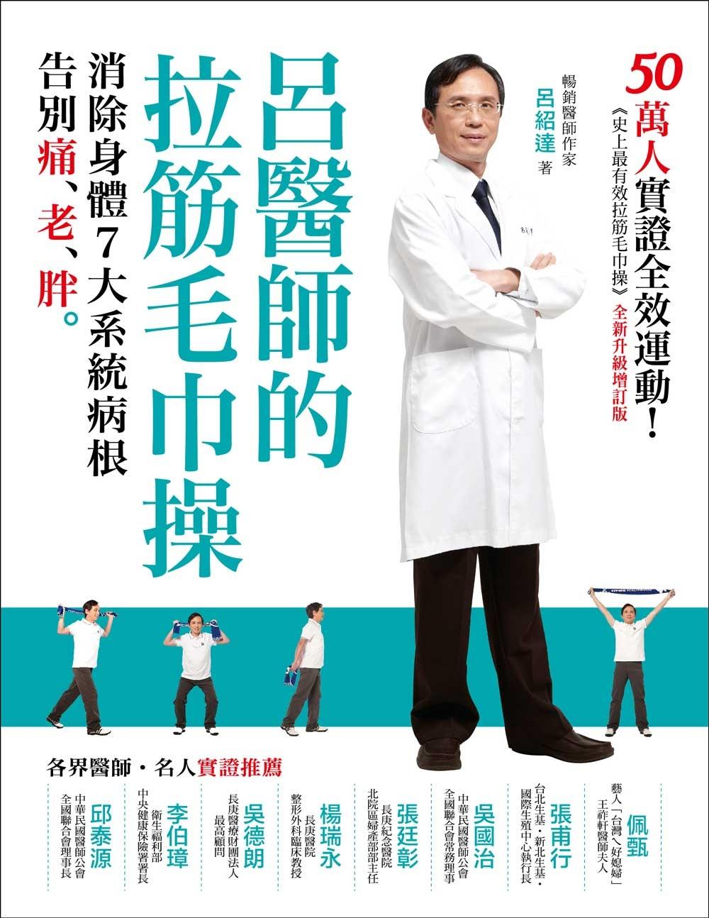 呂醫師的拉筋毛巾操(全新升級增訂版):50萬人實證全效運動!消除身體7大系統病根,告別痛、老、胖