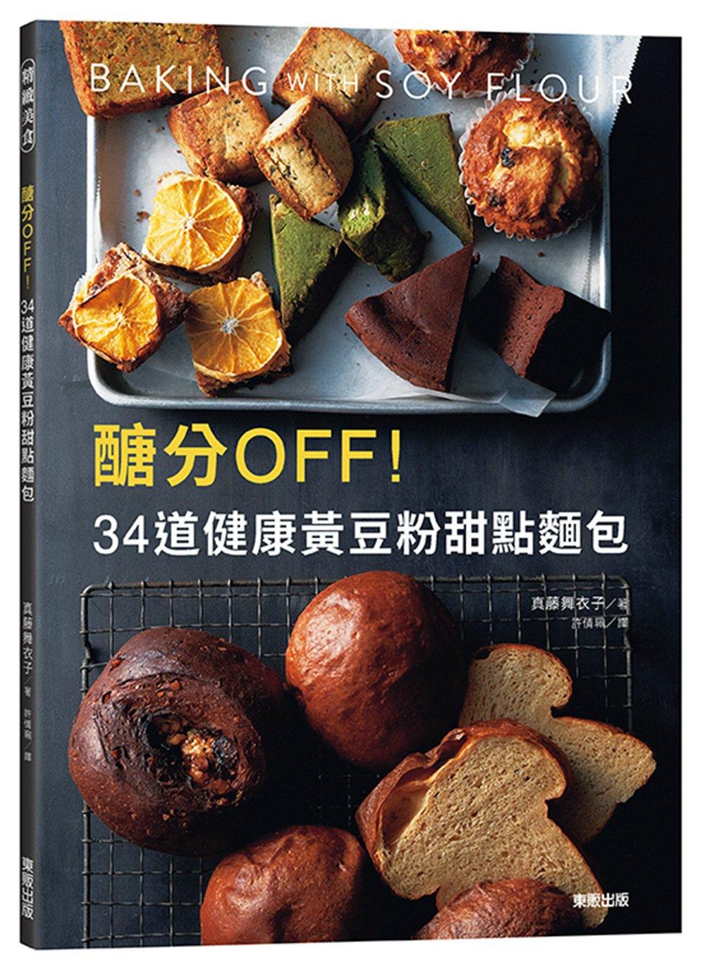 醣分OFF!34道健康黃豆粉甜點麵包