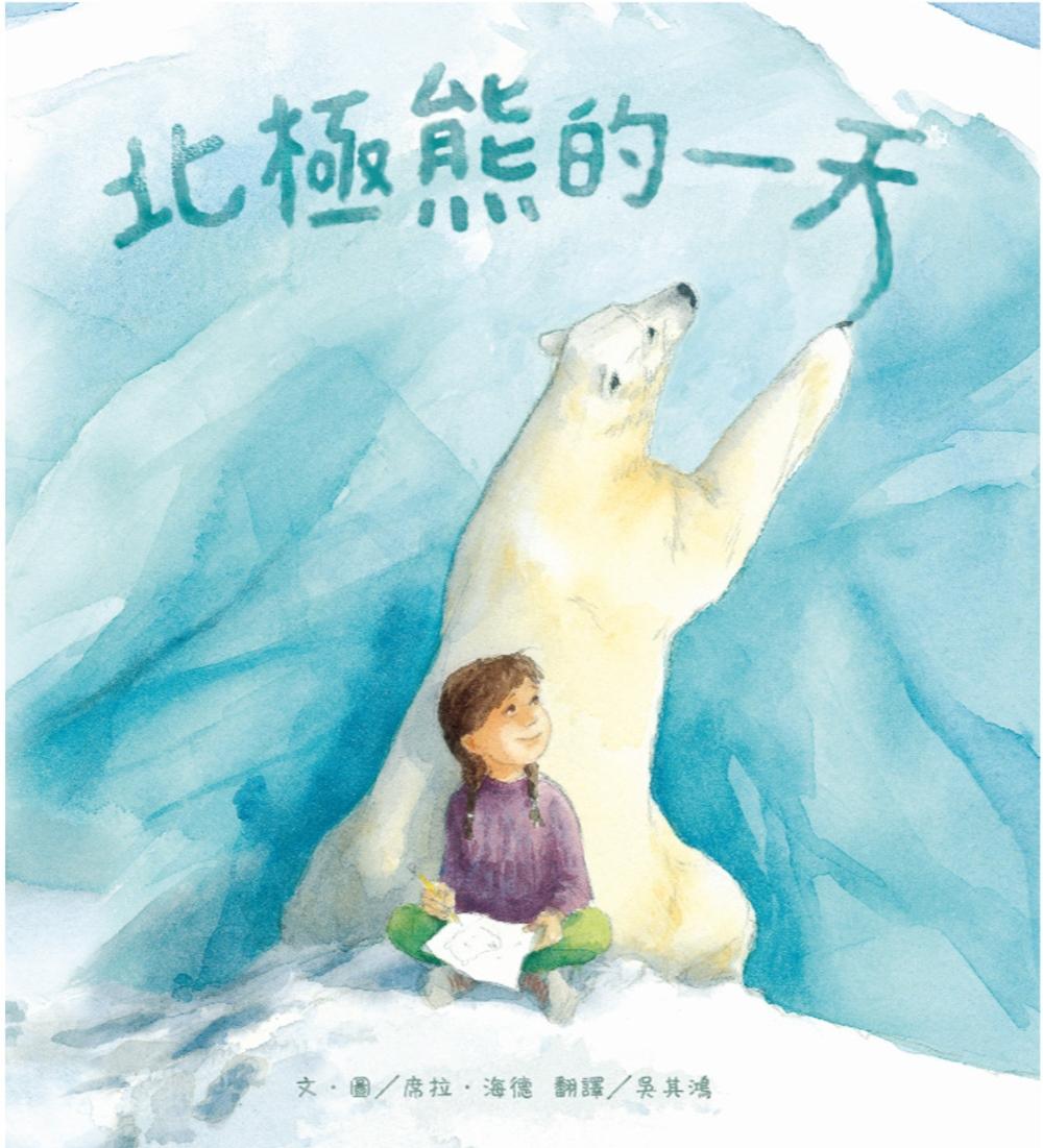 北極熊的一天