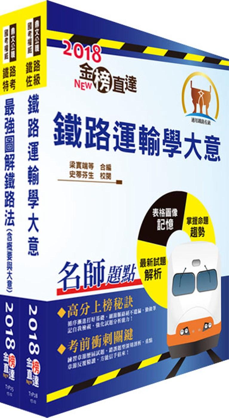 107年臺灣鐵路管理局營運人員甄試(營運員-運務)套書(贈題庫網帳號、雲端課程)