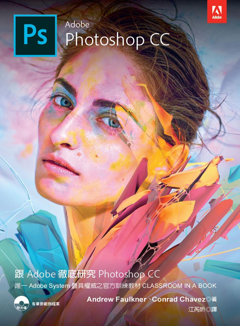 跟Adobe徹底研究Photoshop CC 2018