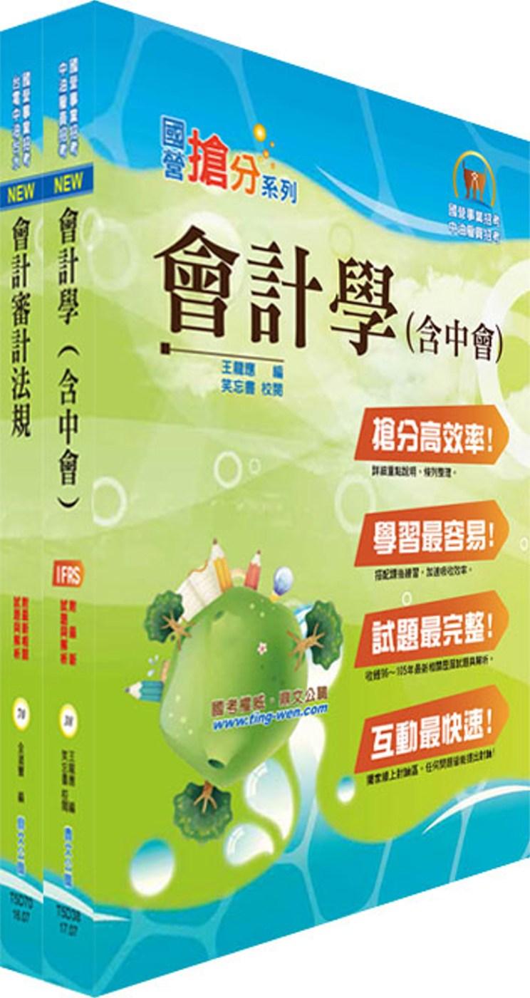 107年臺灣鐵路管理局營運人員甄試(營運員-會計)套書(贈題庫網帳號、雲端課程)
