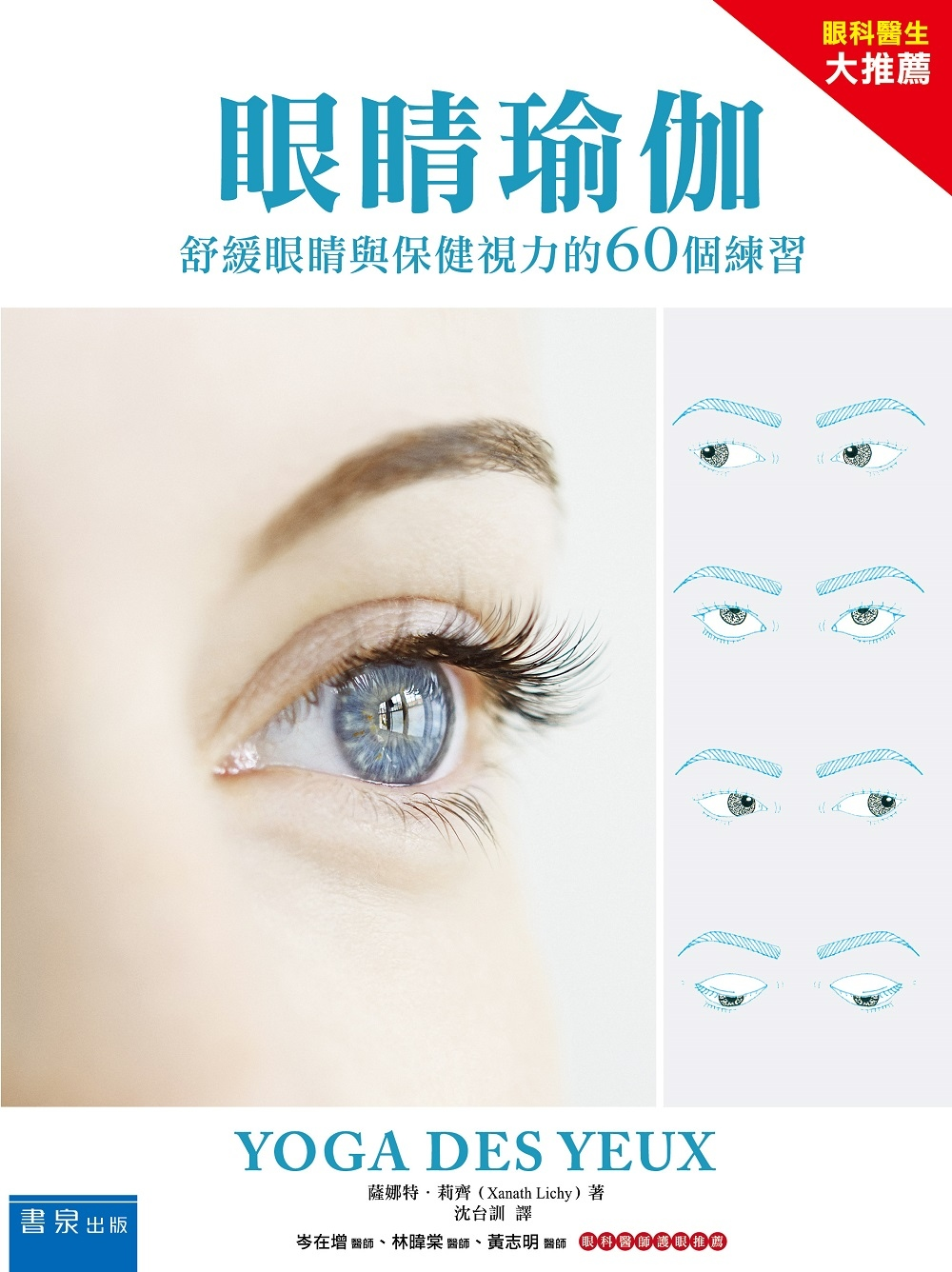 眼睛瑜珈:舒緩眼睛與保健視力的60個練習