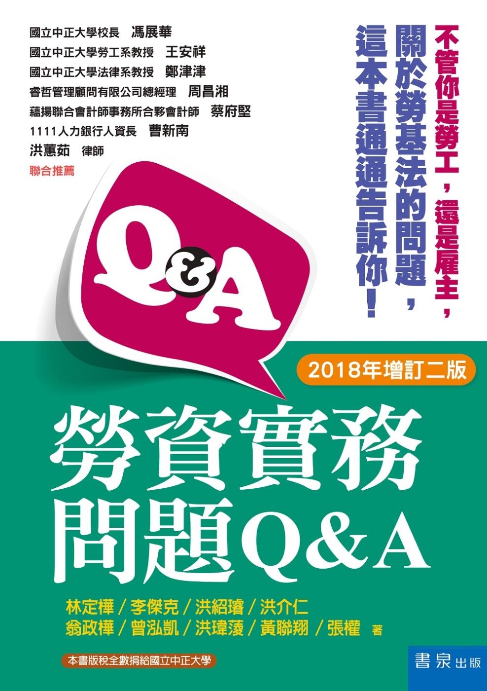 勞資實務問題Q&A(二版)