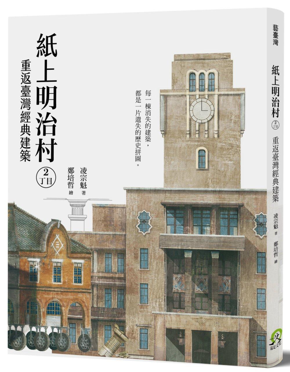 紙上明治村2丁目:重返臺灣經典建築(簽名版)