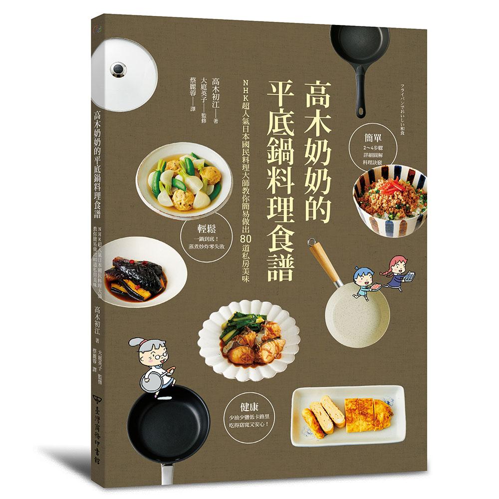 ◤博客來BOOKS◢ 暢銷書榜《推薦》高木奶奶的平底鍋料理食譜:NHK超人氣日本國民料理大師教你簡易做出80道私房美味