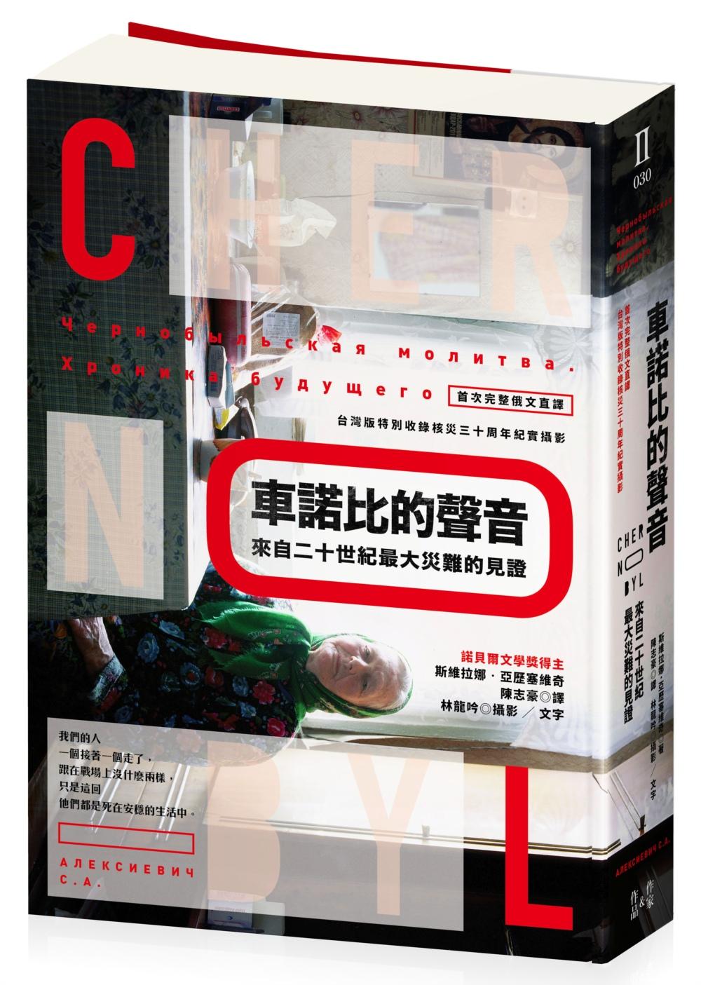 車諾比的聲音:來自二十世紀最大災難的見證(首次完整俄文直譯,台灣版特別收錄核災30周年紀實攝影)
