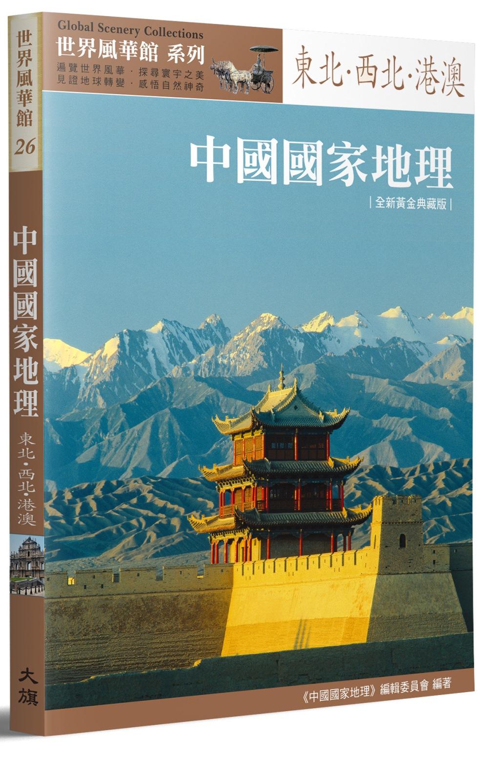 中國國家地理:東北‧西北‧港澳...