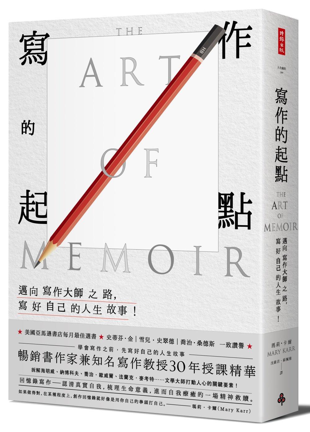寫作的起點:邁向寫作大師之路,寫好自己的人生故事!