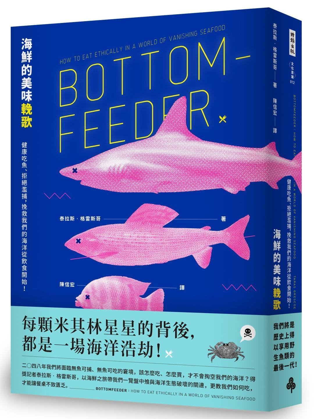 海鮮的美味輓歌:健康吃魚、拒絕濫捕,挽救我們的海洋從飲食開始!