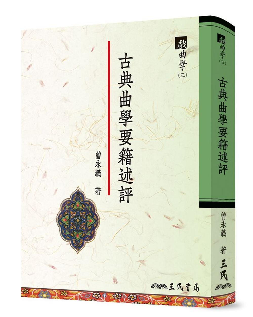古典曲學要籍述評 戲曲學(三)