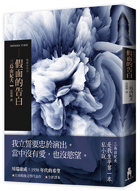 假面的告白(2018年全新譯本)