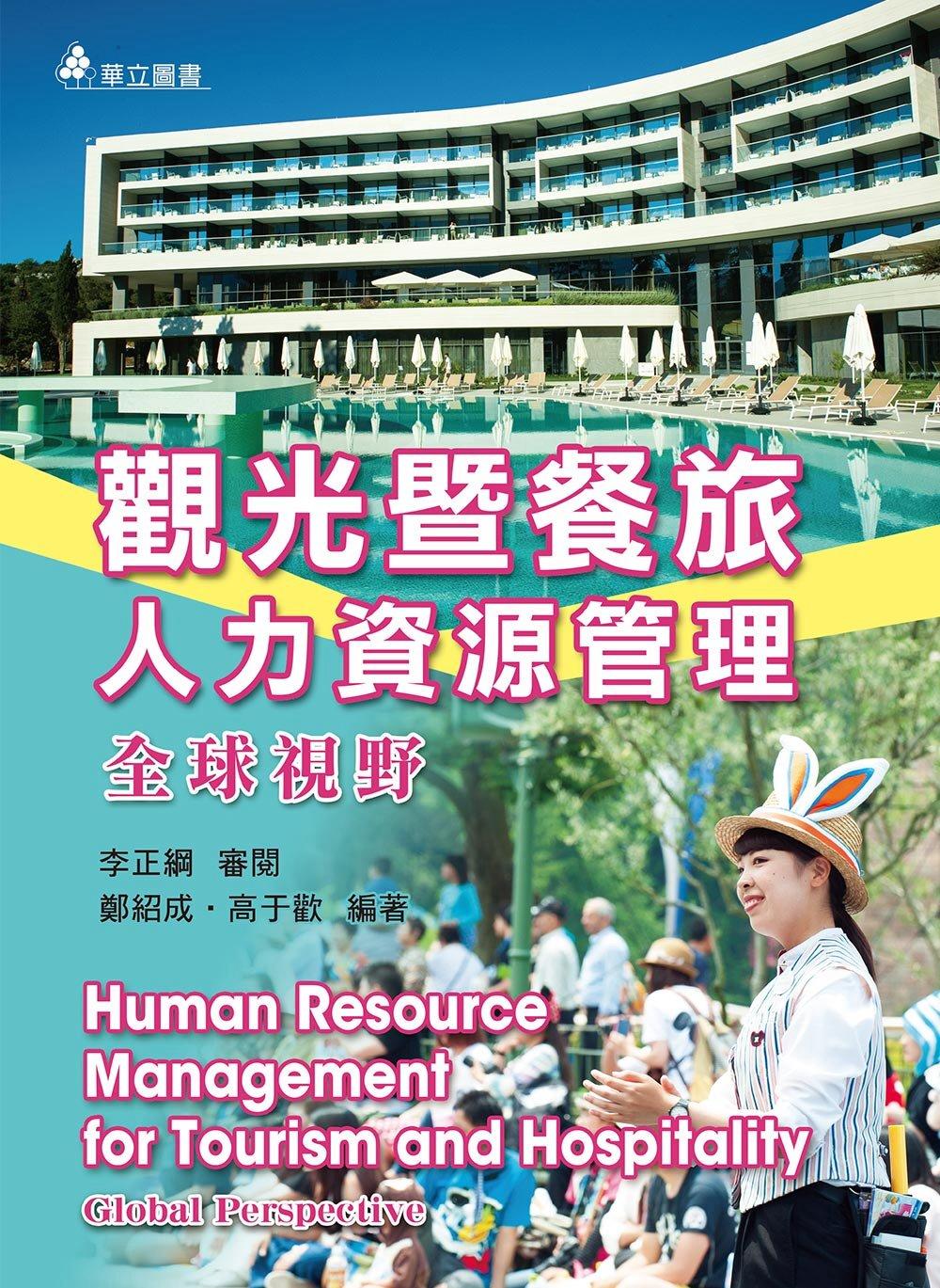 觀光暨餐旅人力資源管理:全球視野(二版)