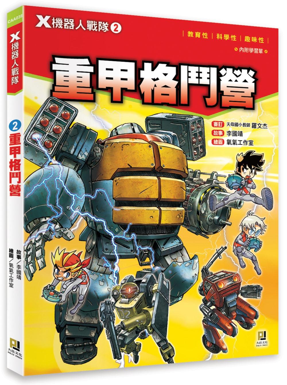X機器人戰隊 2 重甲格鬥營(附學習單)