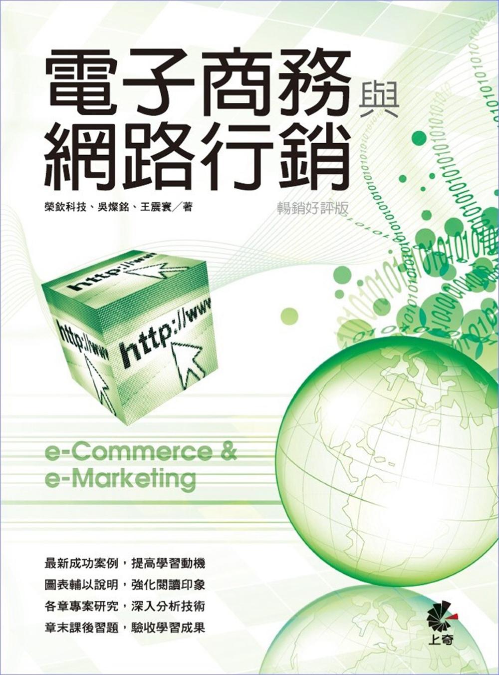 電子商務與網路行銷(暢銷好評版)(二版)