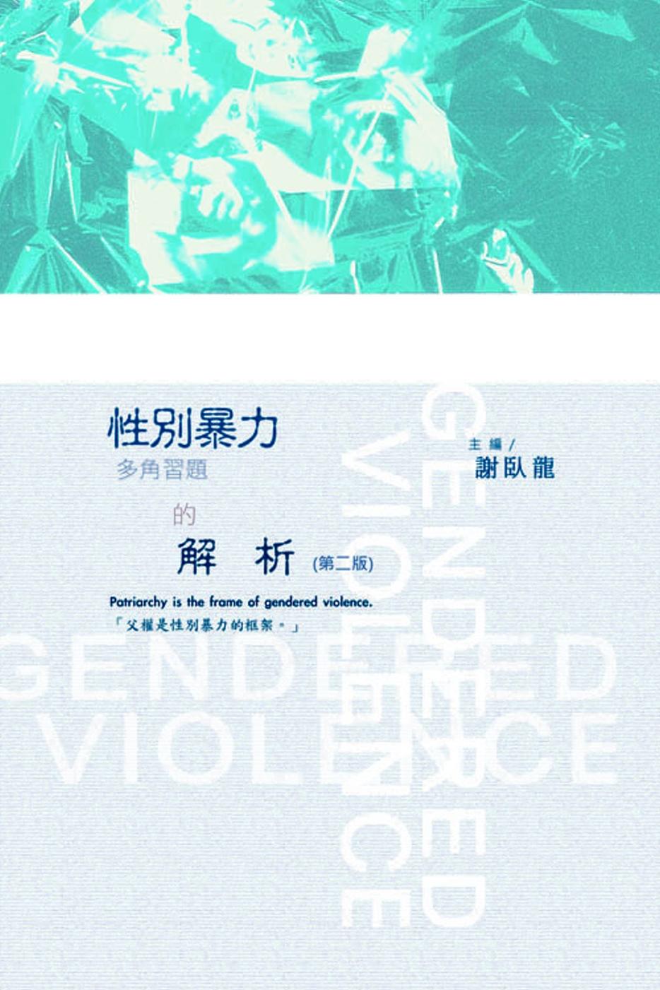 性別暴力多角習題的解析(第二版...