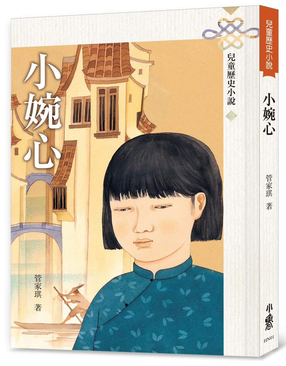 小婉心(三版)