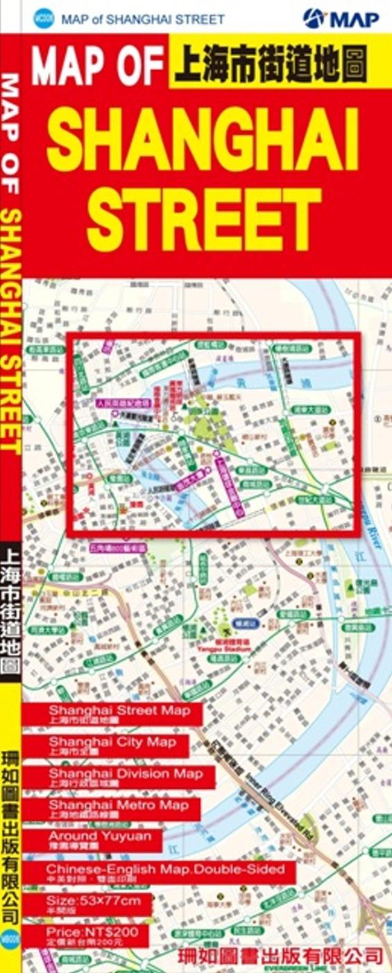 MAP OF SHANGHAI STREET 上海市街道地圖