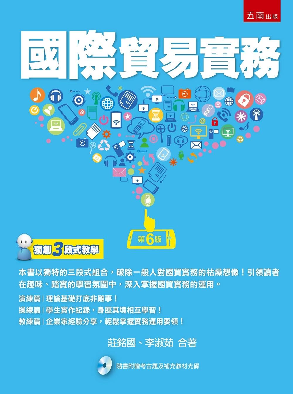 國際貿易實務(隨書附贈考古題、輔助教材及演練篇習題解答)(6版)