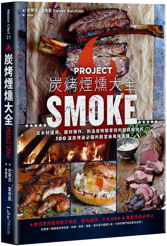 ◤博客來BOOKS◢ 暢銷書榜《推薦》炭烤煙燻大全:從木材選用、器材操作,到溫度時間掌控的超詳解技巧,100道炭烤迷必備的殿堂級食譜