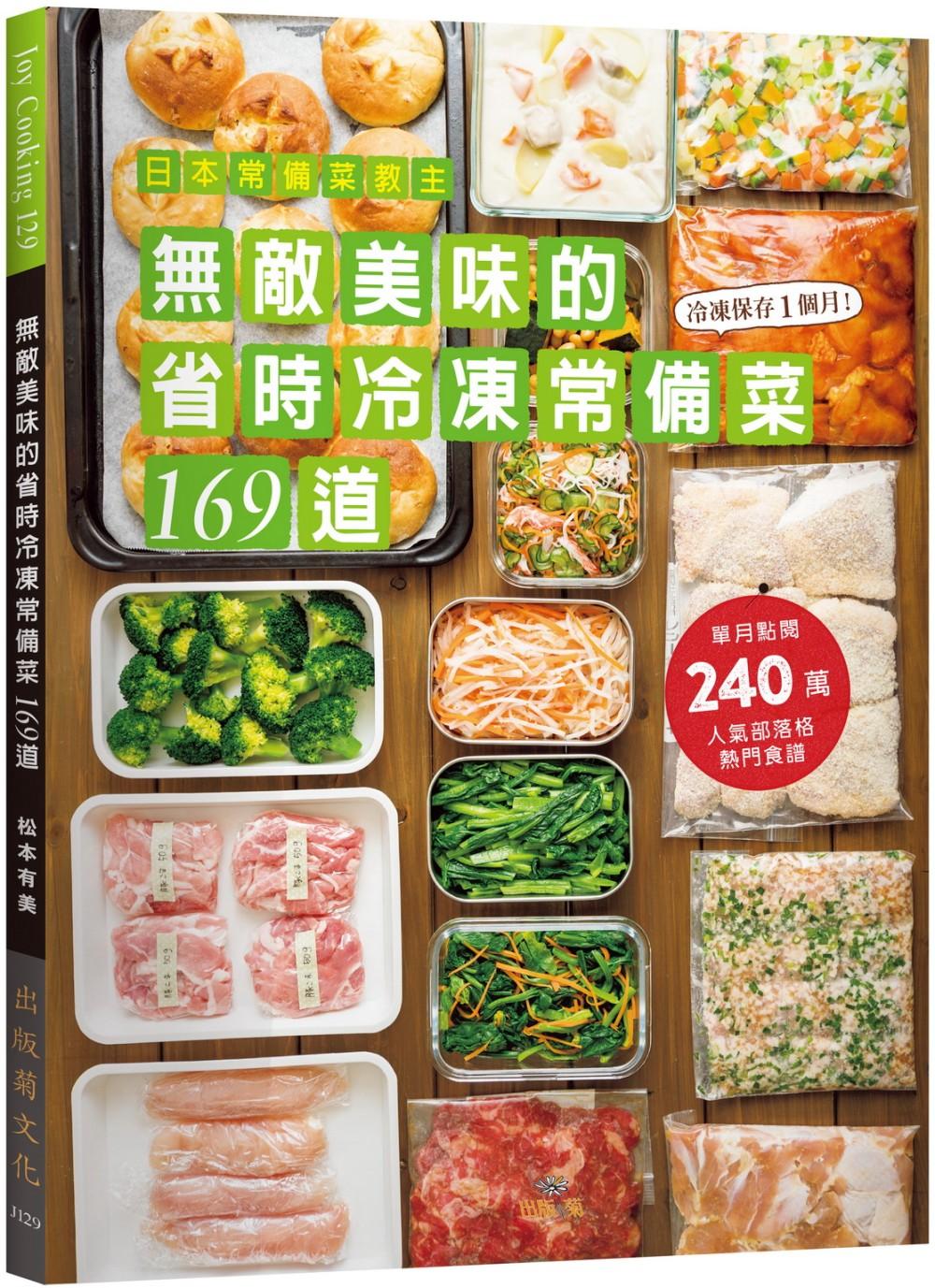 日本常備菜教主:無敵美味的省時冷凍常備菜169道:單月點閱破240萬!不慌不忙快速上菜的食譜全收錄!