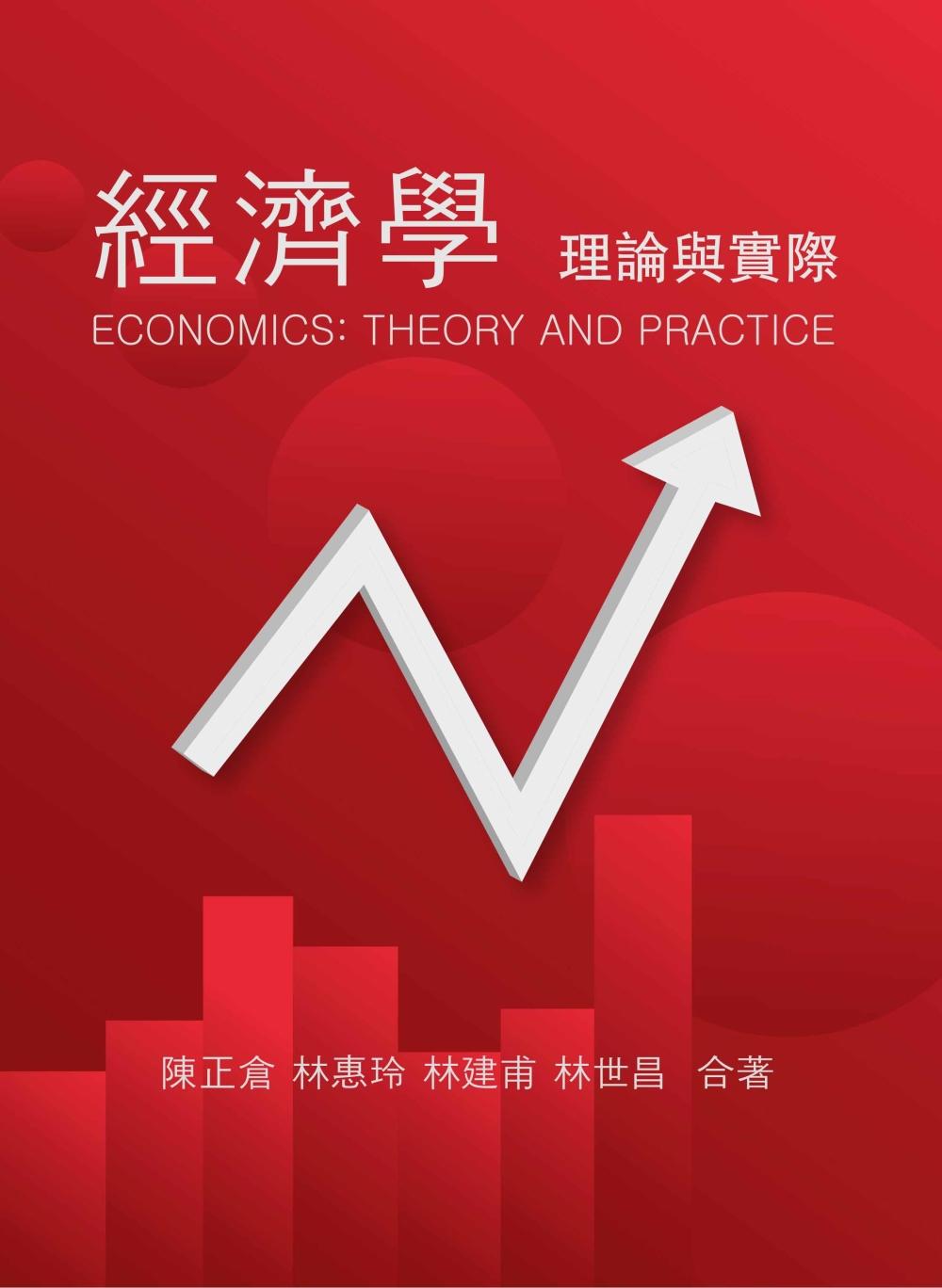 經濟學:理論與實際