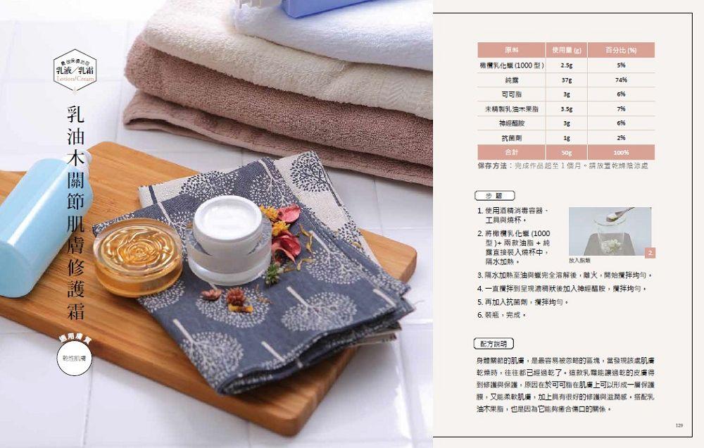 ◤博客來BOOKS◢ 暢銷書榜《推薦》在家做頂級保養品:65款手作保養品、自然美膚皂,四季配方一次收錄
