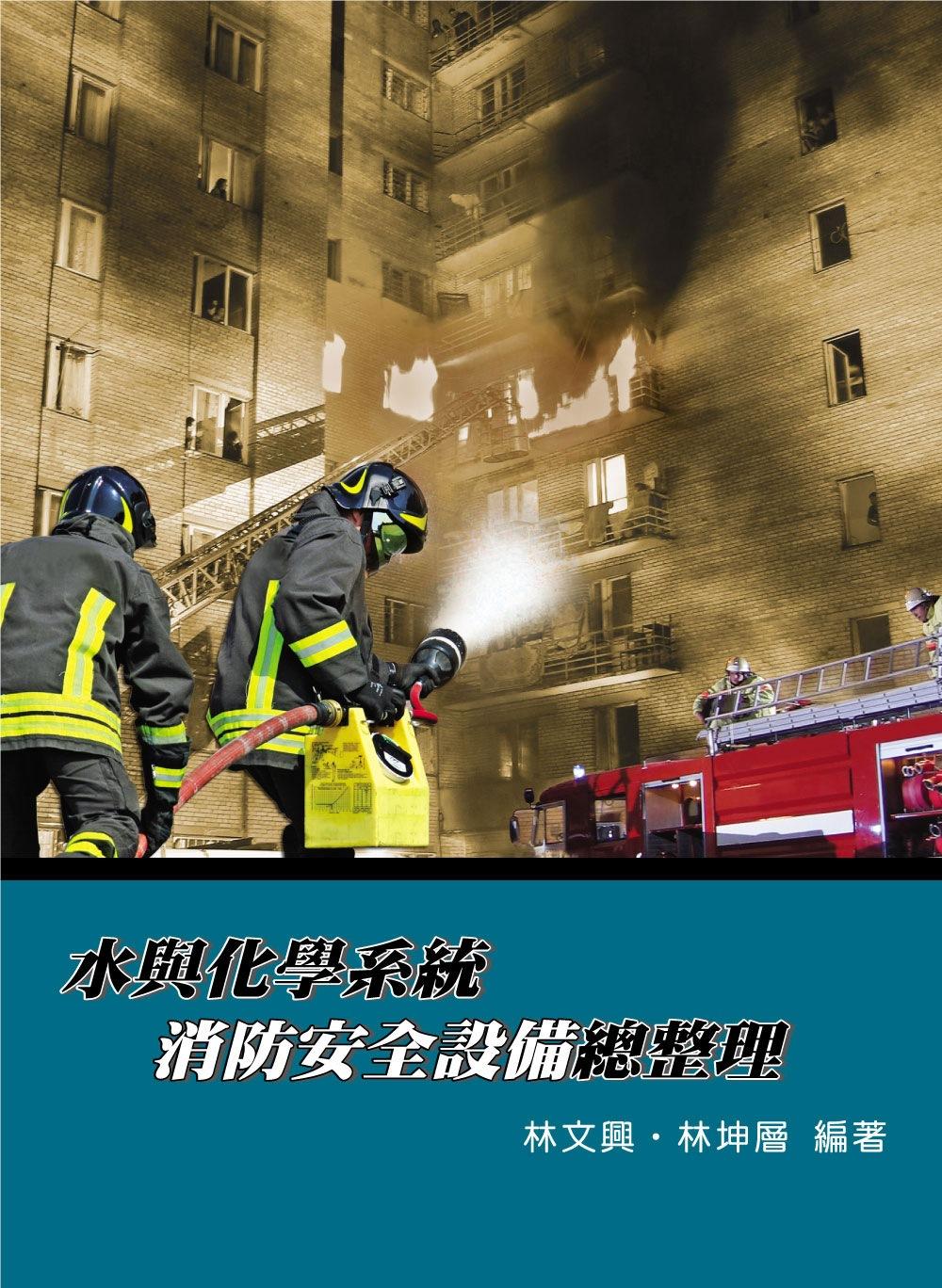 水與化學系統消防安全設備總整理(4版)