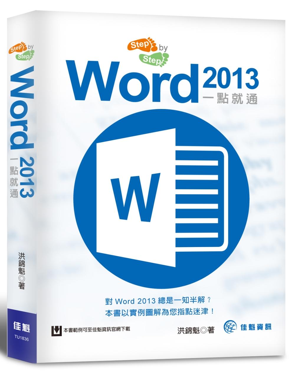 Step by Step:Word 2013一點就通