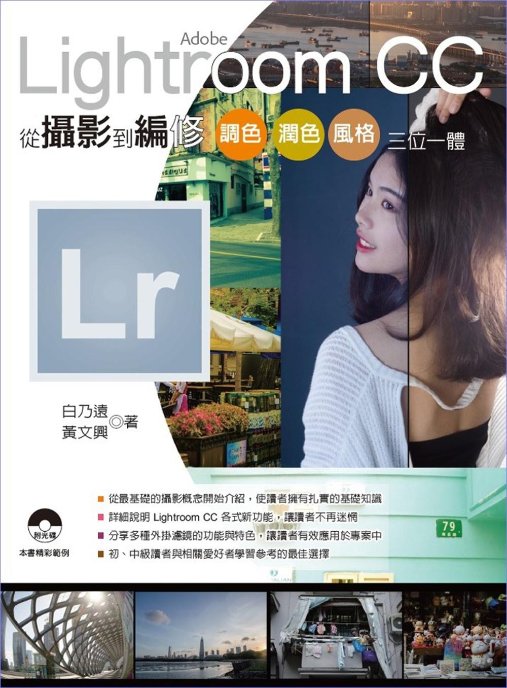 Adobe Lightroom CC 從攝影到編修:調色、潤色、風格、三位一體