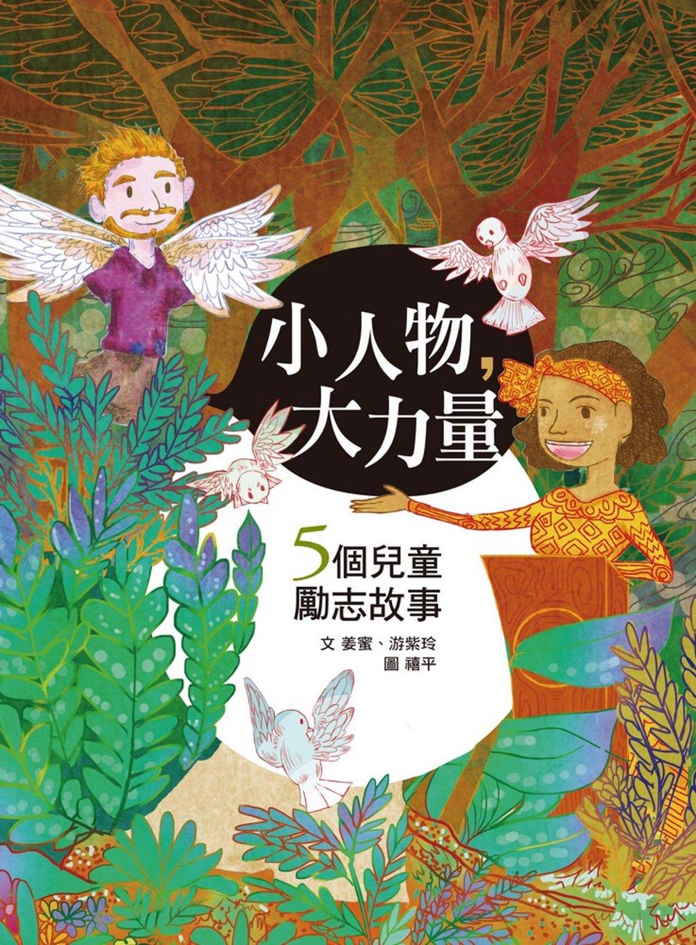 小人物,大力量:5個兒童勵志故事(書+光碟)