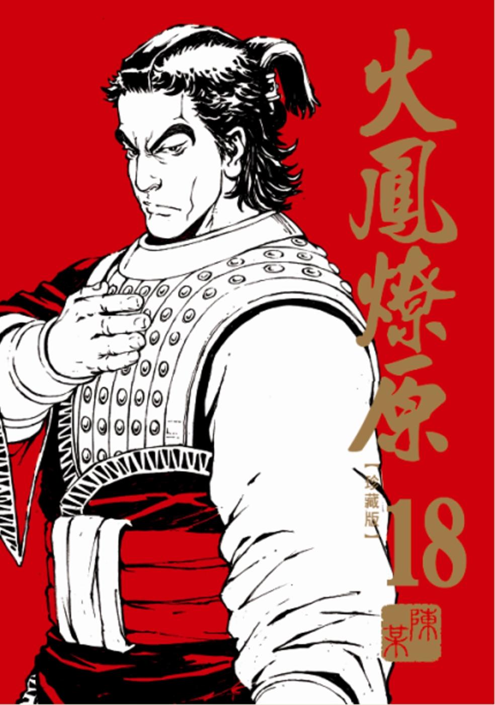 火鳳燎原 珍藏版 18(首刷附錄版)