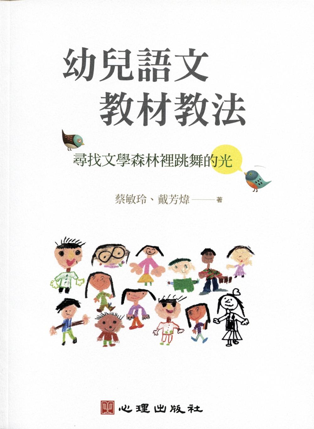 幼兒語文教材教法...