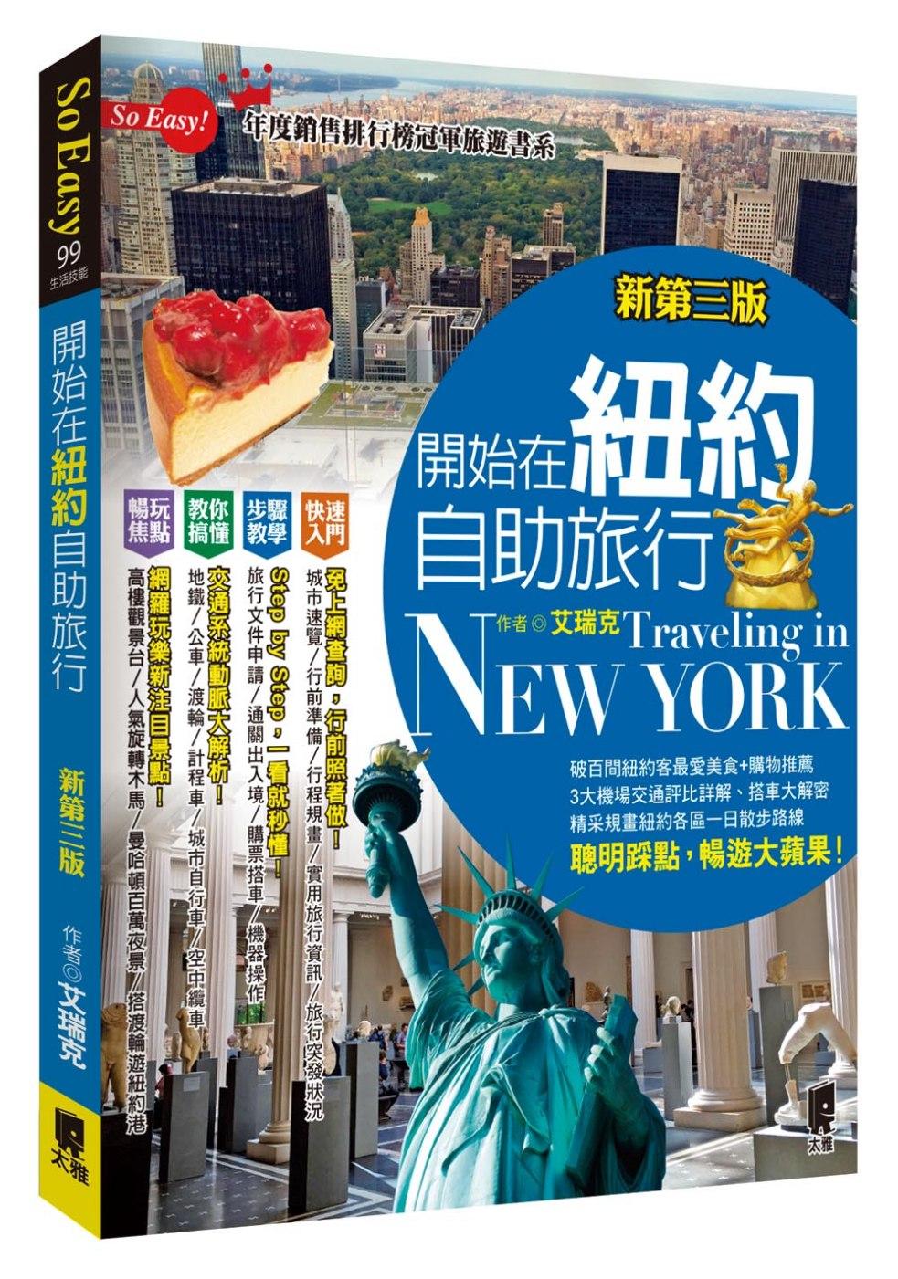 開始在紐約自助旅行 (新第三版...