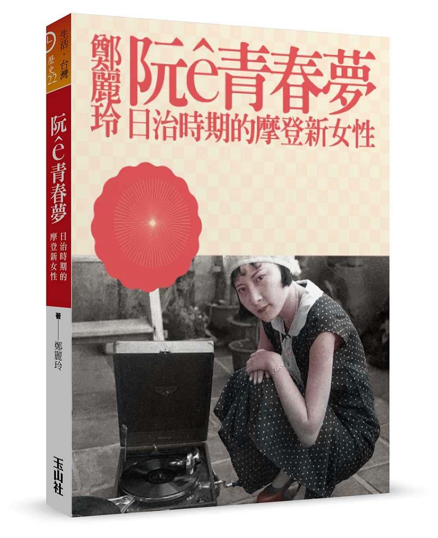 阮ê青春夢:日治時期的摩登新女性