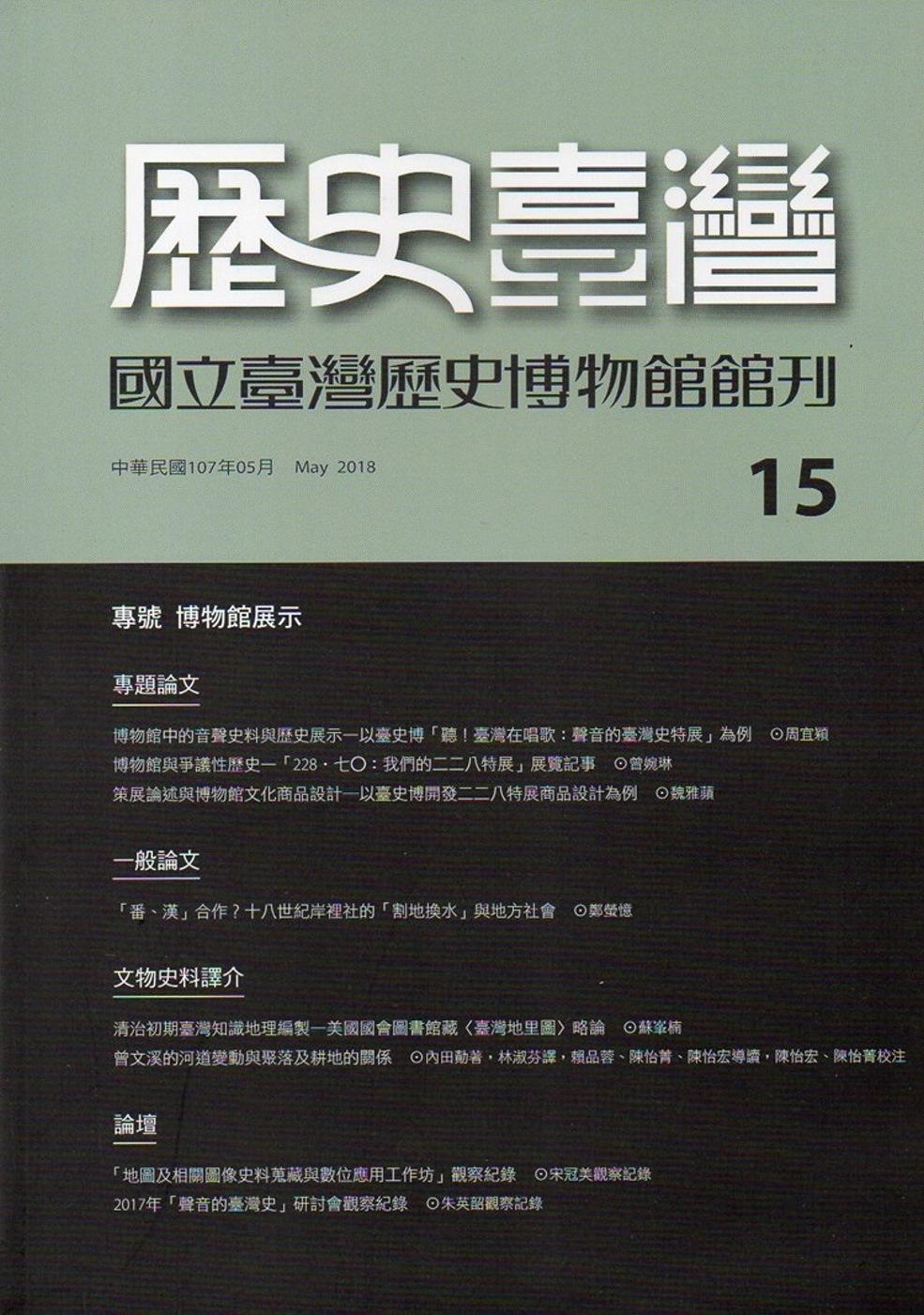 歷史臺灣:國立臺灣歷史博物館館刊第15期(107.05)